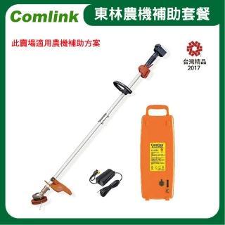 【東林】割草機 除草機 CK-210-兩截式 專業型 全配版17.4AH電池+充電器(電動割草機)