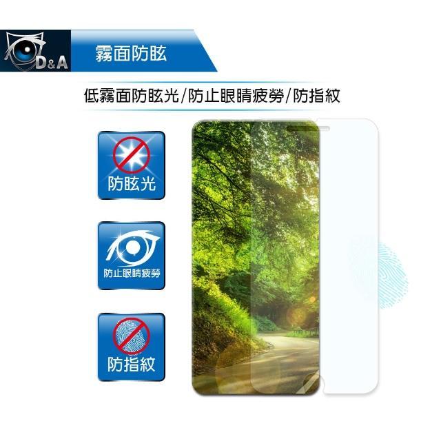【D&A】SONY Xperia XA2 Ultra / 6吋日本原膜AG萤幕保护贴(雾面防眩)