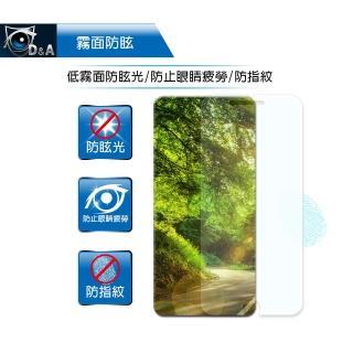 【D&A】Samsung Galaxy A8 2018版 / 5.6吋日本原膜AG螢幕保護貼(霧面防眩)