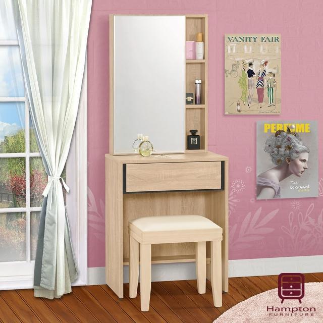 【Hampton 漢妮】艾布納系列2尺化妝台-含化妝椅(化妝桌/化妝台/化妝椅/化妝桌椅)