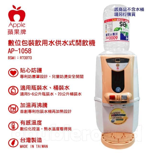 【Apple蘋果牌】數位包裝飲用水溫熱開飲機(AP-1058)