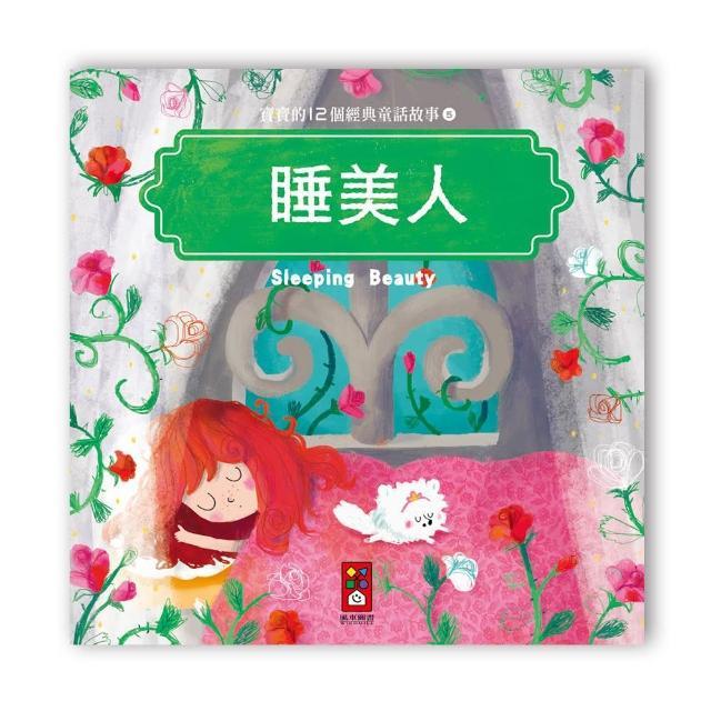 【風車圖書】寶寶的12個經典童話故事-睡美人
