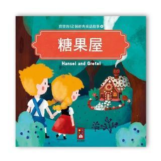 【風車圖書】寶寶的12個經典童話故事-糖果屋