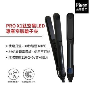 【Pingo台灣品工】PRO X1鈦空黑LED專業窄版離子夾(平板夾/直髮夾)