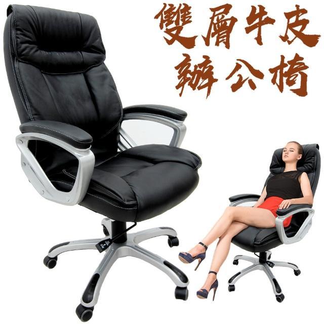 【ALTO】威爾斯牛皮辦公椅/主管椅