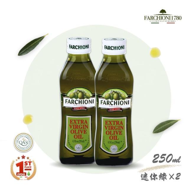 【法奇歐尼】義大利經典特級冷壓初榨橄欖油250ml迷你綠瓶X2入組(經典系列)