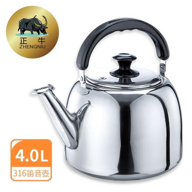 【正牛】布萊斯316不銹鋼笛音壺4L(316不銹鋼 笛音壺 水壺)