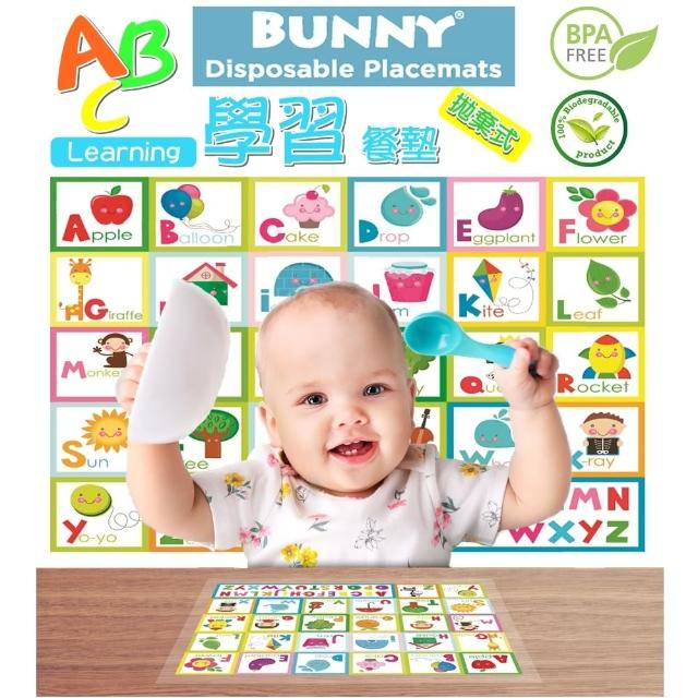 【BUNNY】嬰幼兒拋棄式餐桌墊- 學習ABC / 隨身包 Disposable Placemats(拋棄式餐墊)