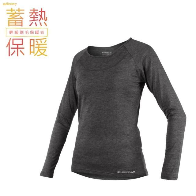 【HODARLA】女輕暖保暖衣-台灣製 蓄熱 刷毛 慢跑 路跑 長T T恤 麻花灰(3141801)