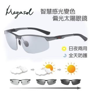 【MEGASOL】寶麗萊UV400偏光鋁鎂合金太陽眼鏡(感光智能變色日夜全天候適用BS3121-3色任選)