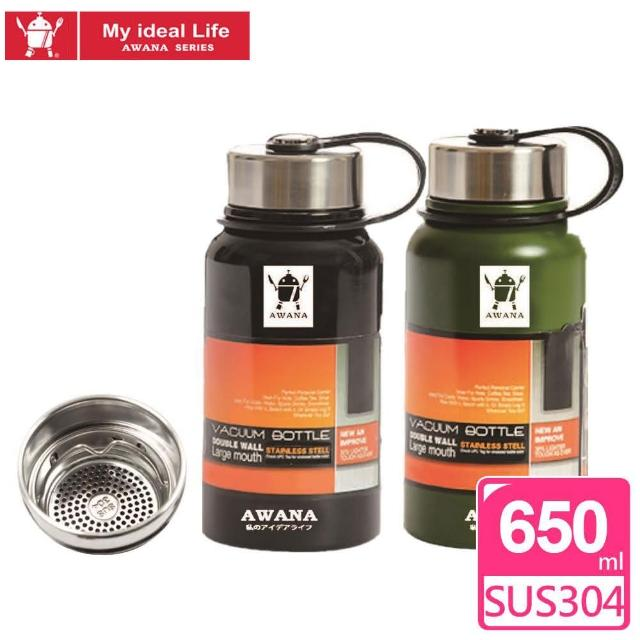 【AWANA】不鏽鋼真空運動保溫保冷瓶(650ml)