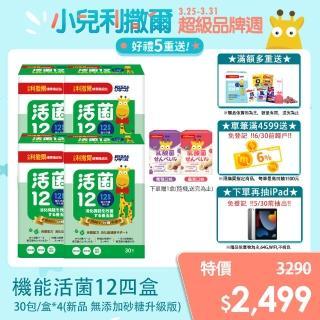 【小兒利撒爾】活菌12四盒組(30入/盒)