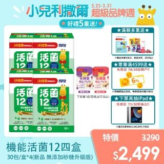 【小兒利撒爾】活菌12 四盒組 全新配方(30入/盒)