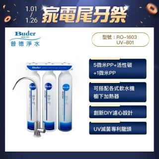 【Buder 普德】RO-1603 三道式過濾器 + E.P. UV滅菌龍頭 UV-801(免費到府安裝)