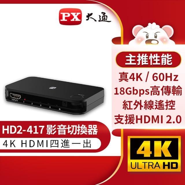 【PX 大通】HD2-417 HDMI4進1出切換器(4K紅外線遙控)
