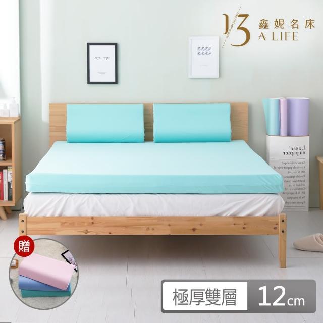 【1/3 A LIFE】開學3件組 12CM特柔舒壓竹炭記憶床墊-雙人5尺(床墊+枕頭+毛毯)