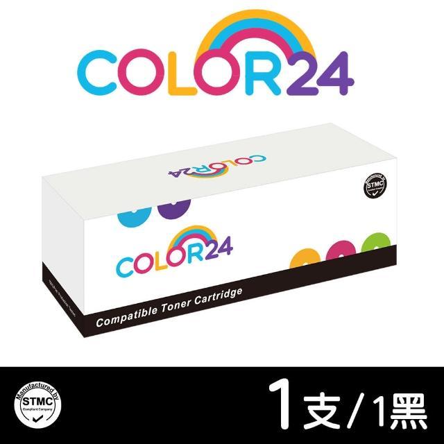 【Color24】for HP 黑色 CF283X/83X 高容量相容碳粉匣(適用 LaserJet Pro M201dw/M201n/M225dn/M225dw)