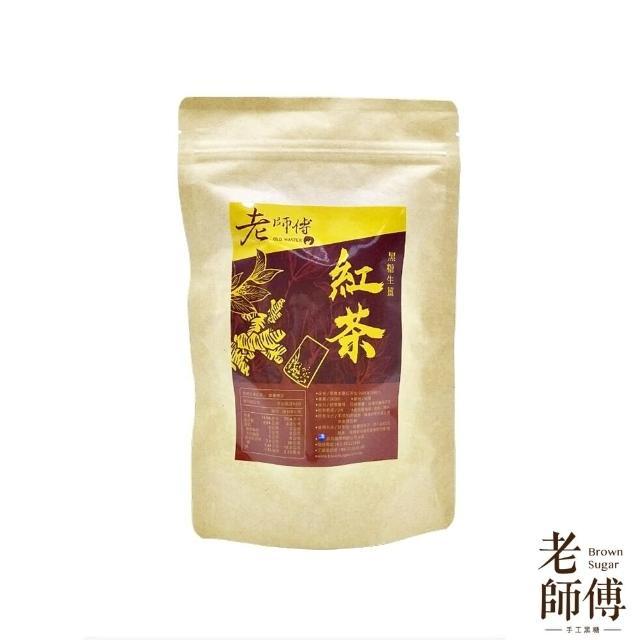 【老師傅黑糖】黑糖生薑紅茶茶包一包(內含10個茶包)