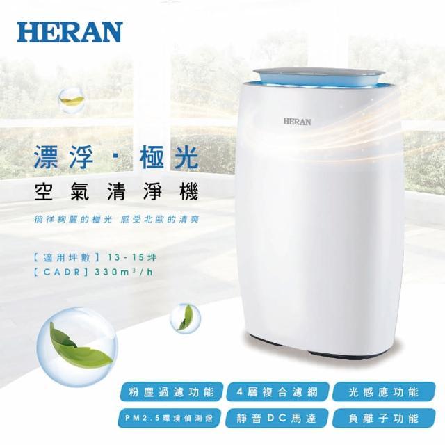 【HERAN 禾聯】智慧抗敏空氣清淨機/偵測PM2.5/偵測異味(HAP-330M1)