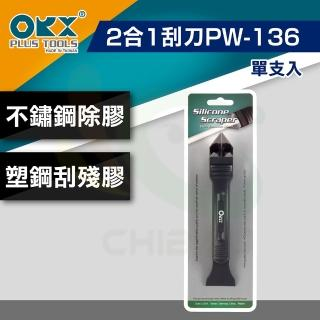 【Orix】矽利康2合1刮刀PW-136(單支入)