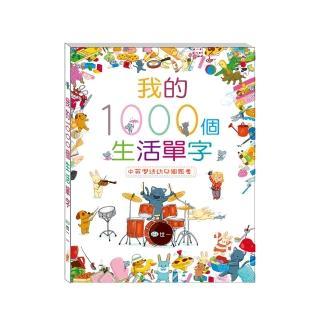 【世一】我的1000個生活單字(法國拉魯斯出版社授權)