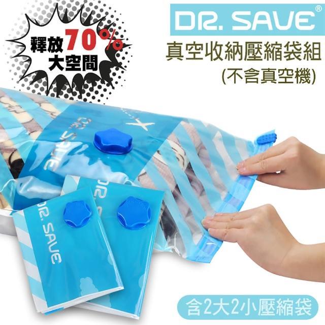 【摩肯】摩肯Dr.Save 真空收納袋-旅行/收納(要搭配摩肯真空機使用)