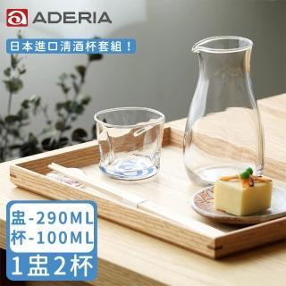 【ADERIA】日本進口品清酒1盅2杯套組(蛇目款)/