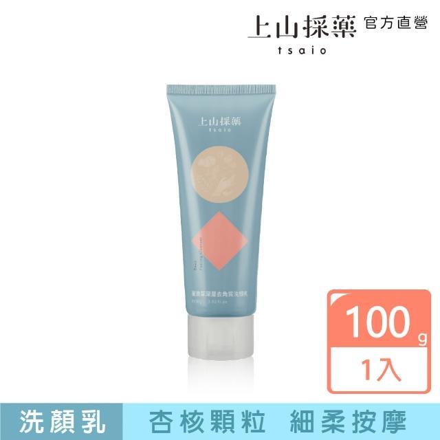 【tsaio 上山採藥】深層去角質洗面乳100g(舒爽暢快)