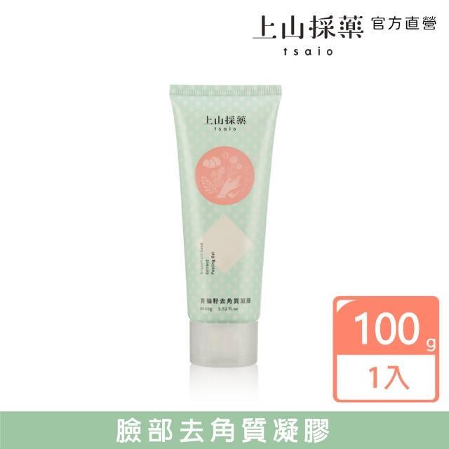 【tsaio 上山採藥】青柚籽去角質凝膠(100g)