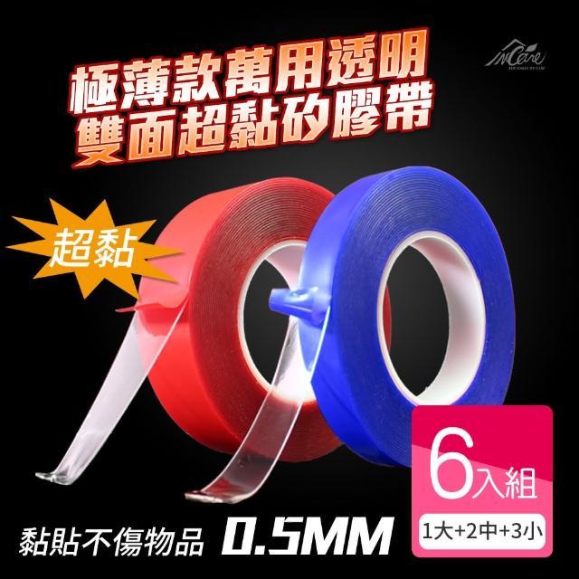 【Incare】萬用透明雙面超黏矽膠帶(大中小、六入組)