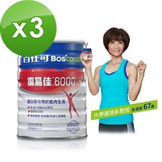 【百仕可復易佳】6000營養素粉劑3罐組(補對關鍵蛋白質 身體靈活更有力)