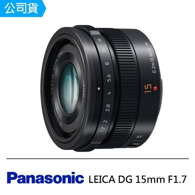 【Panasonic 國際牌】LEICA DG 15mm F1.7(公司貨)