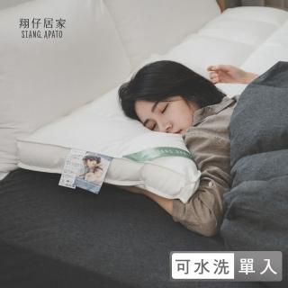 【PRIMARIO】德國專利 物理防蹣水洗枕(2款任選)