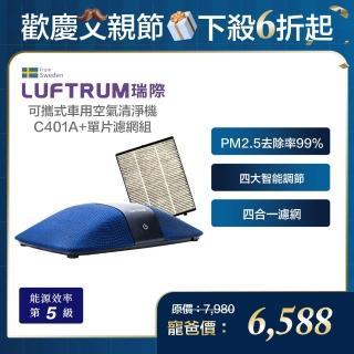 【超值濾網組】LUFTRUM瑞際可攜式智能空氣清淨機(C401A瑞典藍)