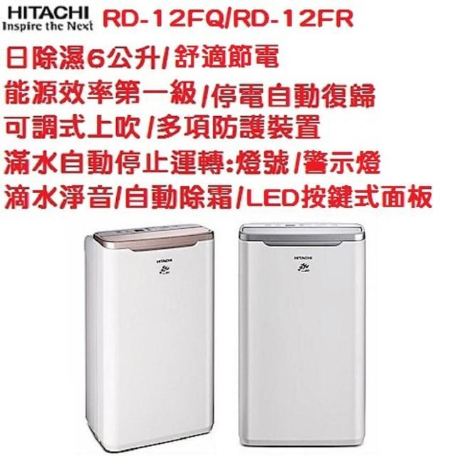 【HITACHI 日立】6L舒適節電除濕機(RD12FQ/RD12FR)