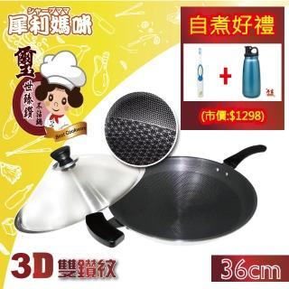 【晶采生活】新一代升級樂廚鑽石3D不沾炒鍋(36cm)