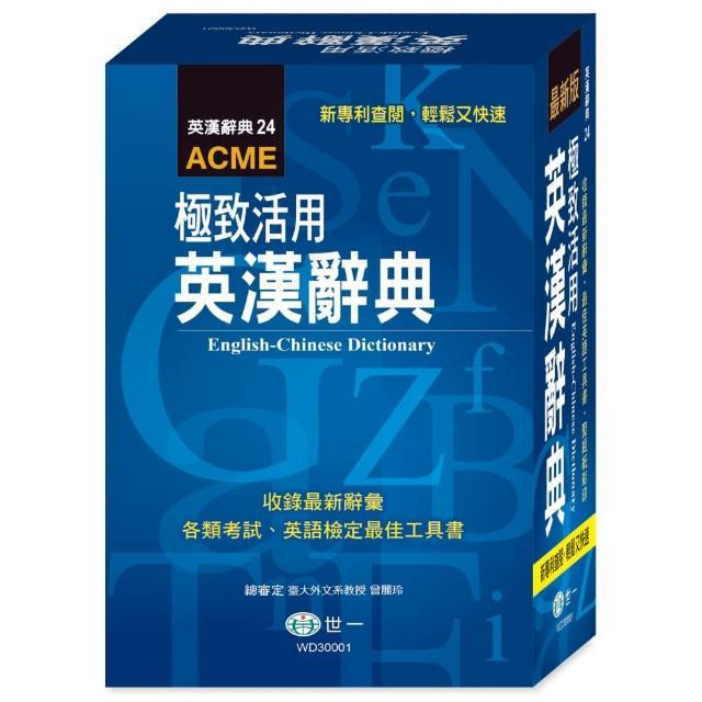 【世一】32K極致活用英漢字典(2018全台最新)
