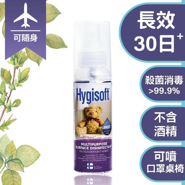 【芬蘭Hygisoft 科威】多用途表面殺菌消毒噴霧 100ml(媽媽推薦 防霉防蹣 遠離過敏)
