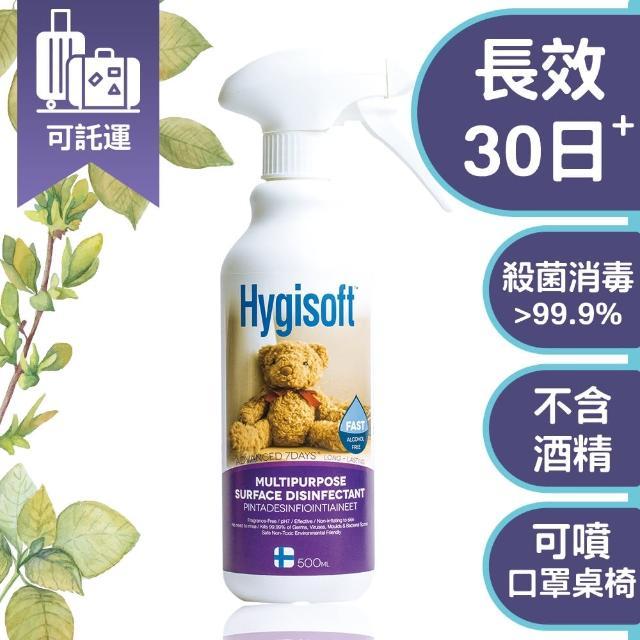 【芬蘭Hygisoft 科威】多用途表面殺菌消毒噴霧 - 500ml(媽媽推薦 防霉防蹣 遠離過敏)