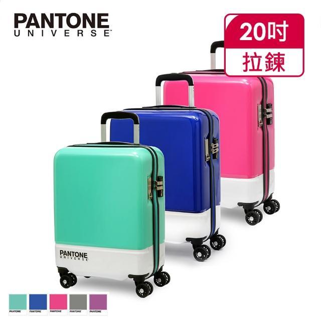 【PANTONE UNIVERSE】色票行李箱 20吋(5色可選)