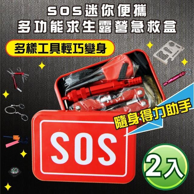 【新錸家居】SOS迷你便攜多功能急救盒(2入)