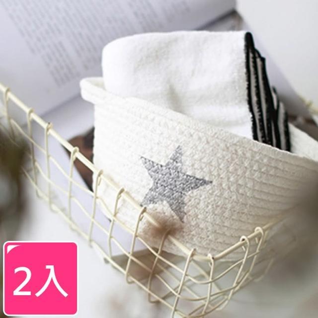 【收納職人】簡約北歐手感棉線編織五角星桌面小物置物籃/收納籃(隨機不挑色2入組)