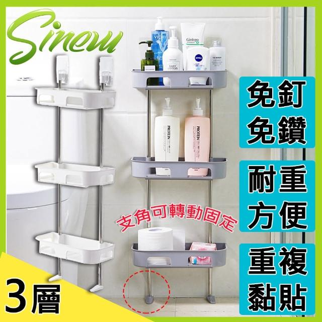 【SINEW】免釘無痕頂地掛式置物架/馬桶上收納架(白色三層)