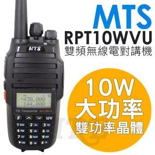 【MTS】RPT10WVU 10W 超大功率 雙頻 無線電對講機(雙功率晶體 超大容量電池 加長型天線)