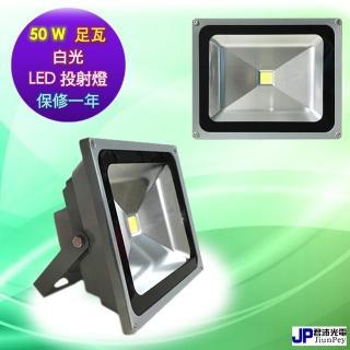 【投射燈 LED 50W 足瓦】戶外投射燈 投射燈推薦 舞台燈 投光燈 探照燈 工程用投射燈(白光 保修一年)