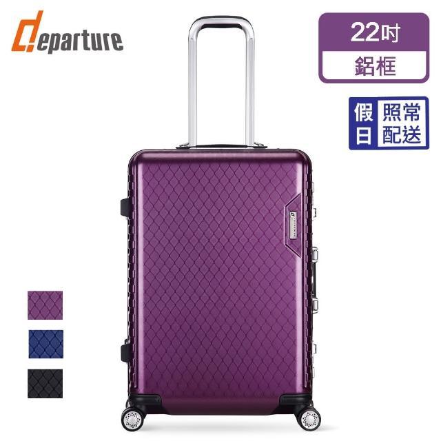 【departure 旅行趣】輕量系列 22吋 硬殼細鋁框箱/行李箱/旅行箱/登機箱(3色可選)