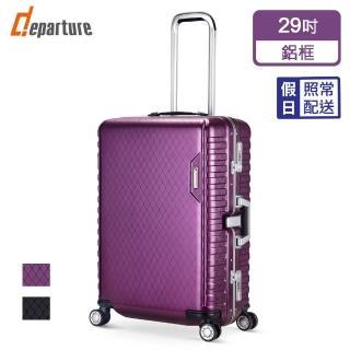 【departure 旅行趣】輕量系列 29吋 硬殼細鋁框箱/行李箱/旅行箱(3色可選)