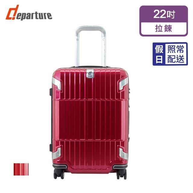 【departure 旅行趣】Sant Andrea亮面 22吋 行李箱/旅行箱/登機箱(3色可選)