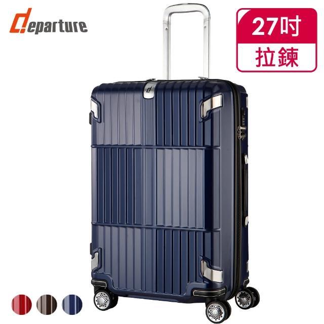 【departure 旅行趣】Sant Andrea亮面 27吋 行李箱/旅行箱(3色可選)