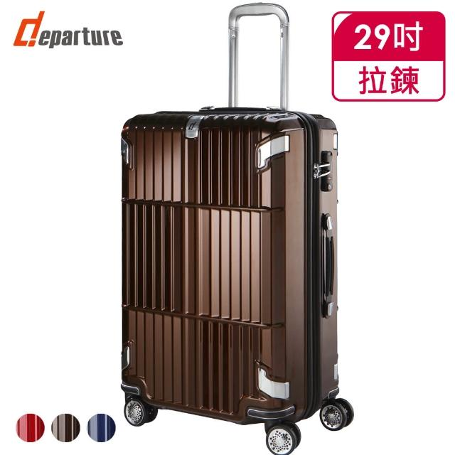 【departure 旅行趣】Sant Andrea亮面 29吋 行李箱/旅行箱(3色可選)